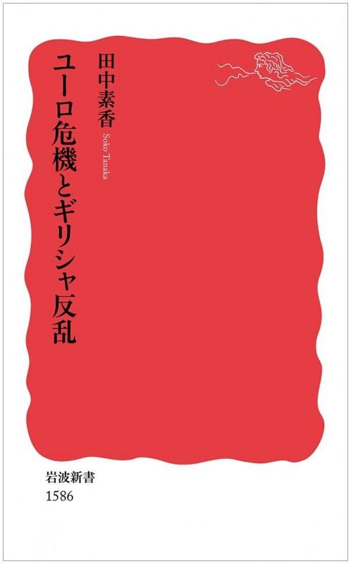 sokotanaka-iwanami
